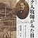 Read more about: Denmark-jin bokushi ga mita nihon – Meiji no shûkyô shidôshatachi